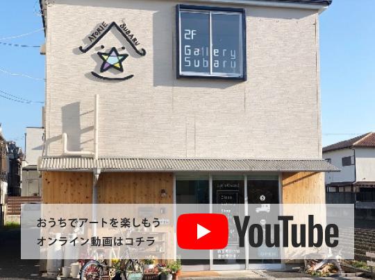 アトリエSubaru公式YouTubeチャンネル